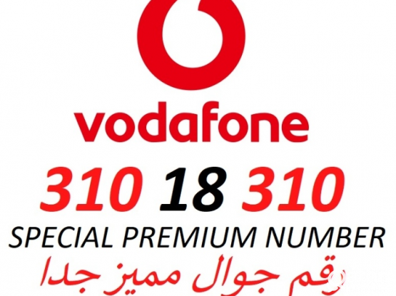 Vodafone Special Number  رقم مميز