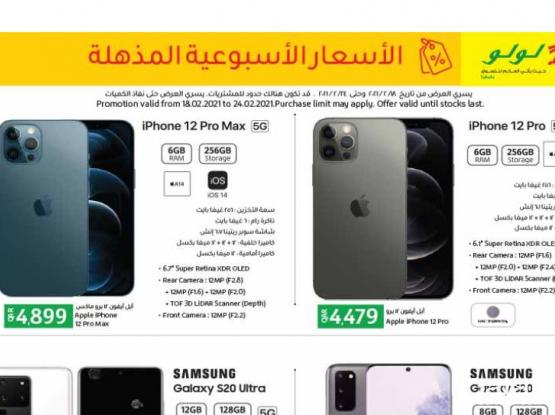 Lulu Offer Iphone 12 Pro and Pro Max