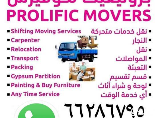 Shifting and moving, Villa shifting, office shifting. Any type of shifting. Please call 66286795