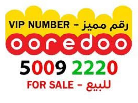 Golden Ooredoo Number