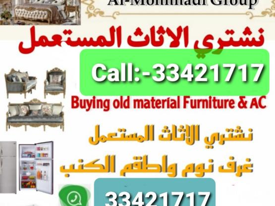 Buying All  kinds of House hold Used furniture Item full Bedroom Set,Tv Set, A/C, Elections, fridge, Aluminum,kitchen Cabinet, Washing Machinen, etc. Call & WhatsApp Me☎️..974:33 42 17 17.Our Service  24/7 hold of Doha City Qata.Now discount offer.