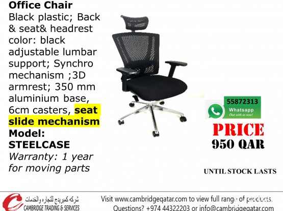 OFFICE CHAIR - STEELCASE