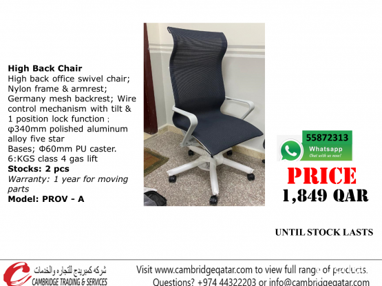 HIGH BACK OFFICE CHAIR - PROV  -  A