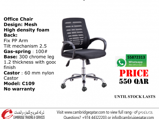 OFFICE CHAIR C109