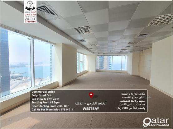 مكاتب تجاريه واداريه بالخليج الغربي جاهزه office in dafna