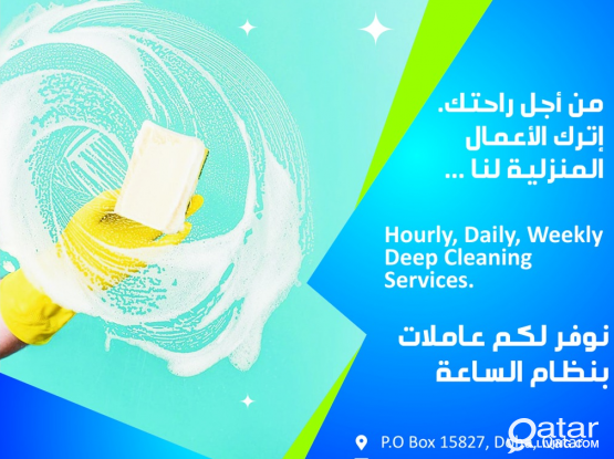 Hourly, Daily, Weekly Deep cleaning services.