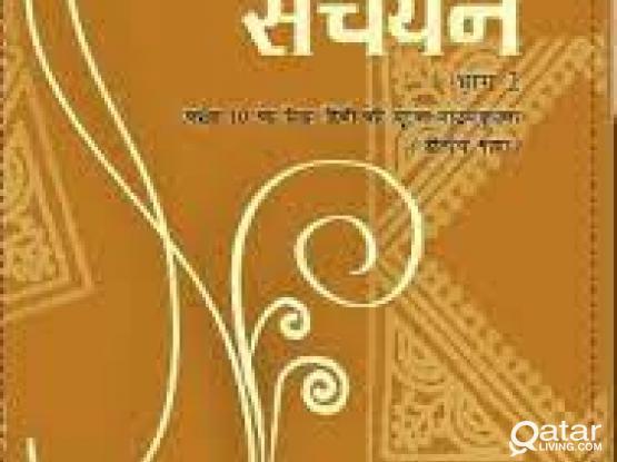 Hindi Text Books Class X CBSE