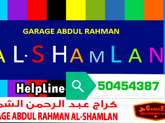 Garage Abdul Rahman AL Shamlan