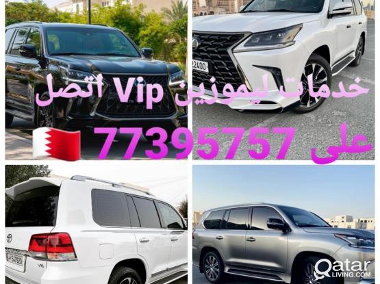 Luxury limousine service qatar 0097477395757
