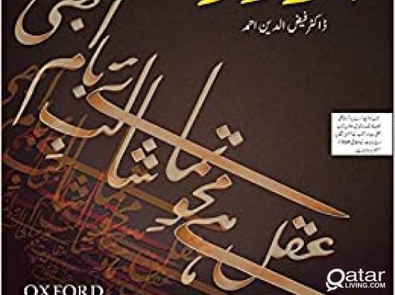 Urdu lesson, IGCSE, CBSC, A/AS level