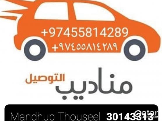 Mandhoop/Thouseel call @ +97455814289/ الفندوب @ +٩٧٤٥٥٨١٤٢٨٩