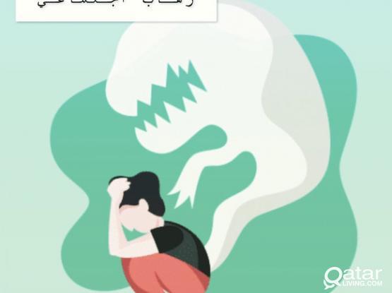 العلاج الايحائي في قطر عن بعد