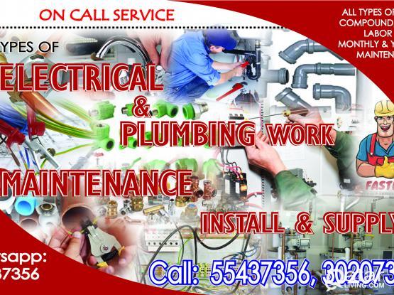 Electric & Plumbing Maintenance Service