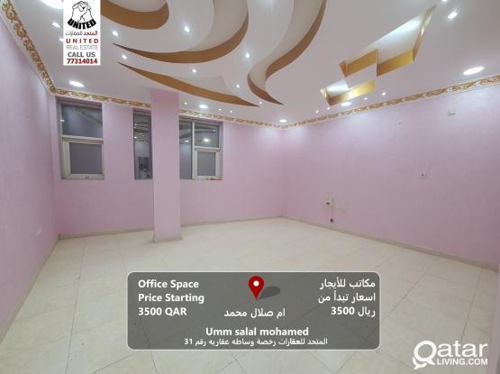 مكاتب بام صلال office in umm salal