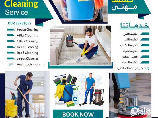 CALL 50520769 |Cleaning |Sofa Cleaning |House Cleaning For Very less price