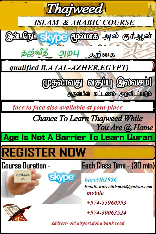 SRILANKAN B.A.graduate tutor for quran Arabic isla