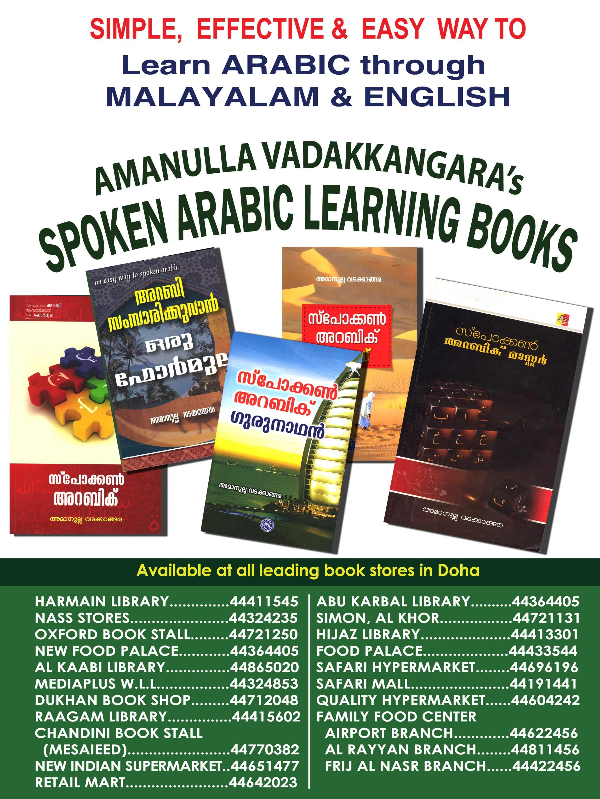 SPOKEN ARABIC BOOKS | Qatar Living