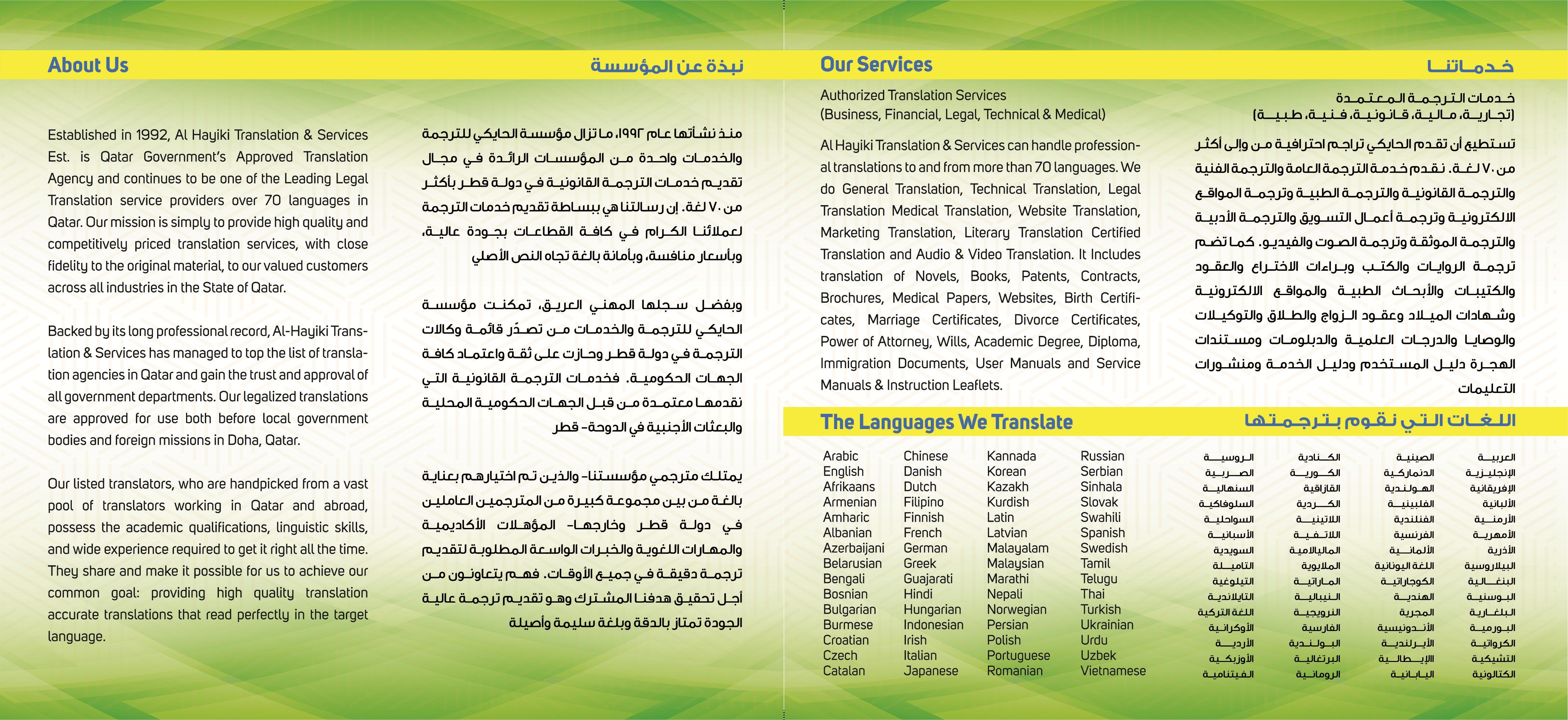 AUTHORIZED TRANSLATION CENTER IN QATAR (25 YEARS EXCELLENCE IN