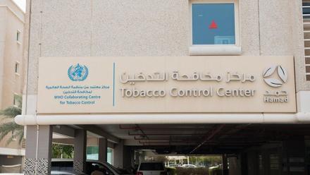 HMC Tobacco Control Center redesignated as WHO collaborating center for tobacco control