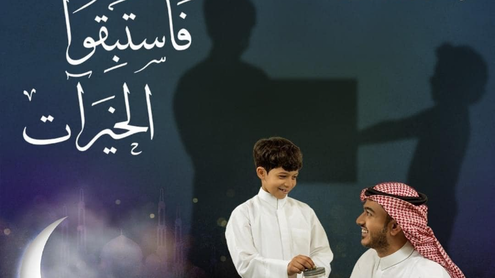 Qatar Red Crescent Society launches Ramadan campaign