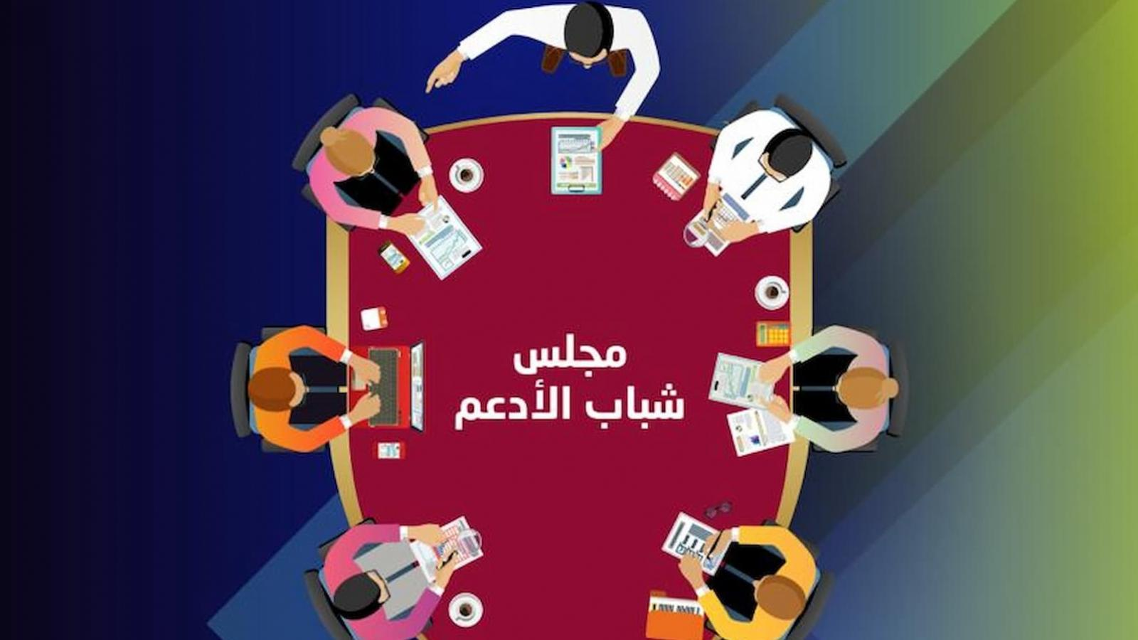 QOC launches Al Adaam Youth Council initiative