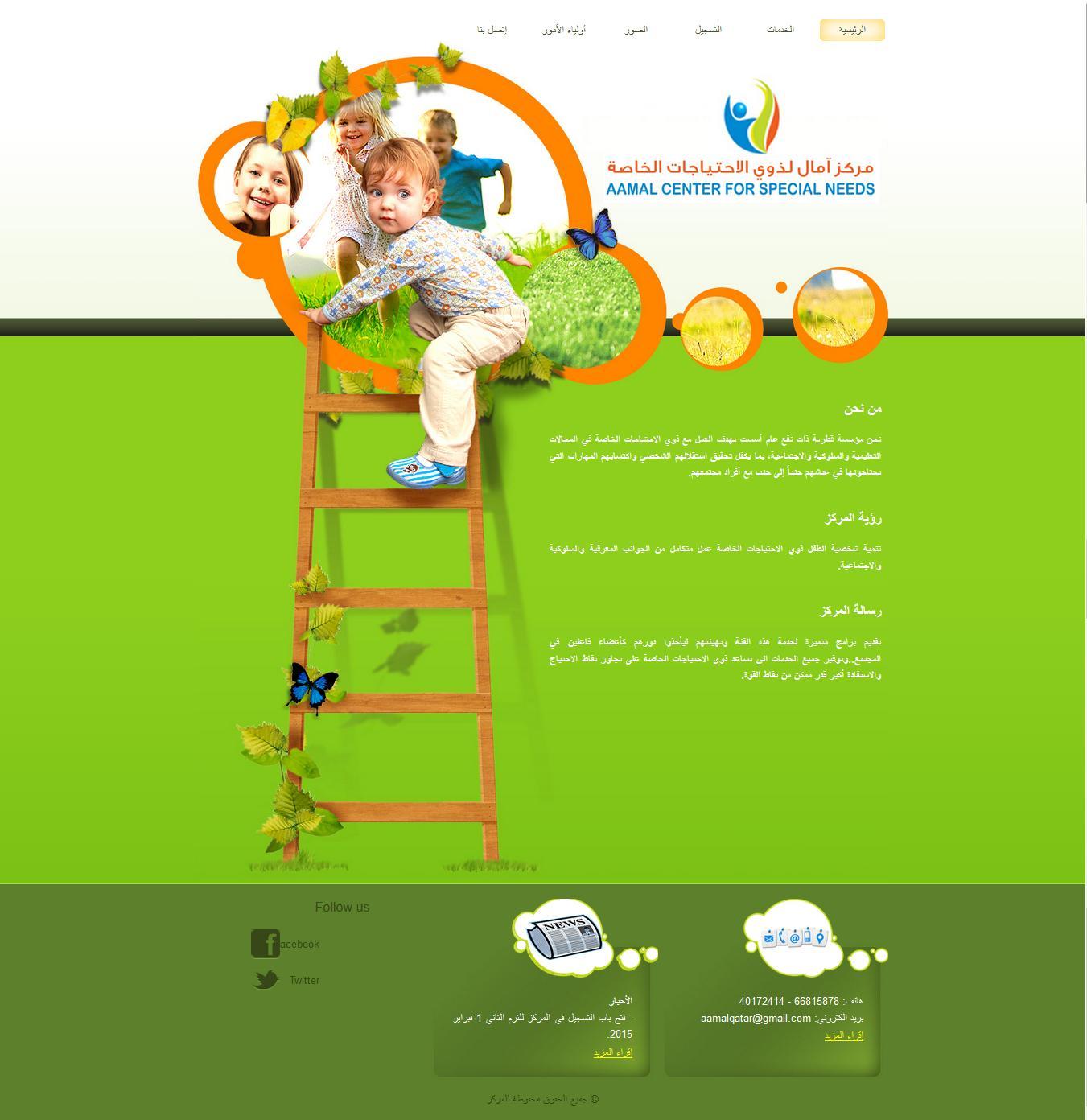 Web Designتصميم مواقع | Qatar Living
