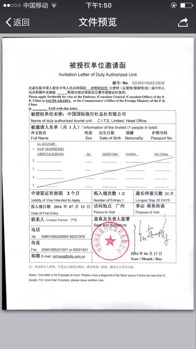 chinese entry visa qatar living title title title stopboris Images