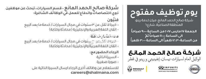 Recruitment Day- Saleh Al Hamad Al Mana Co  | Qatar Living
