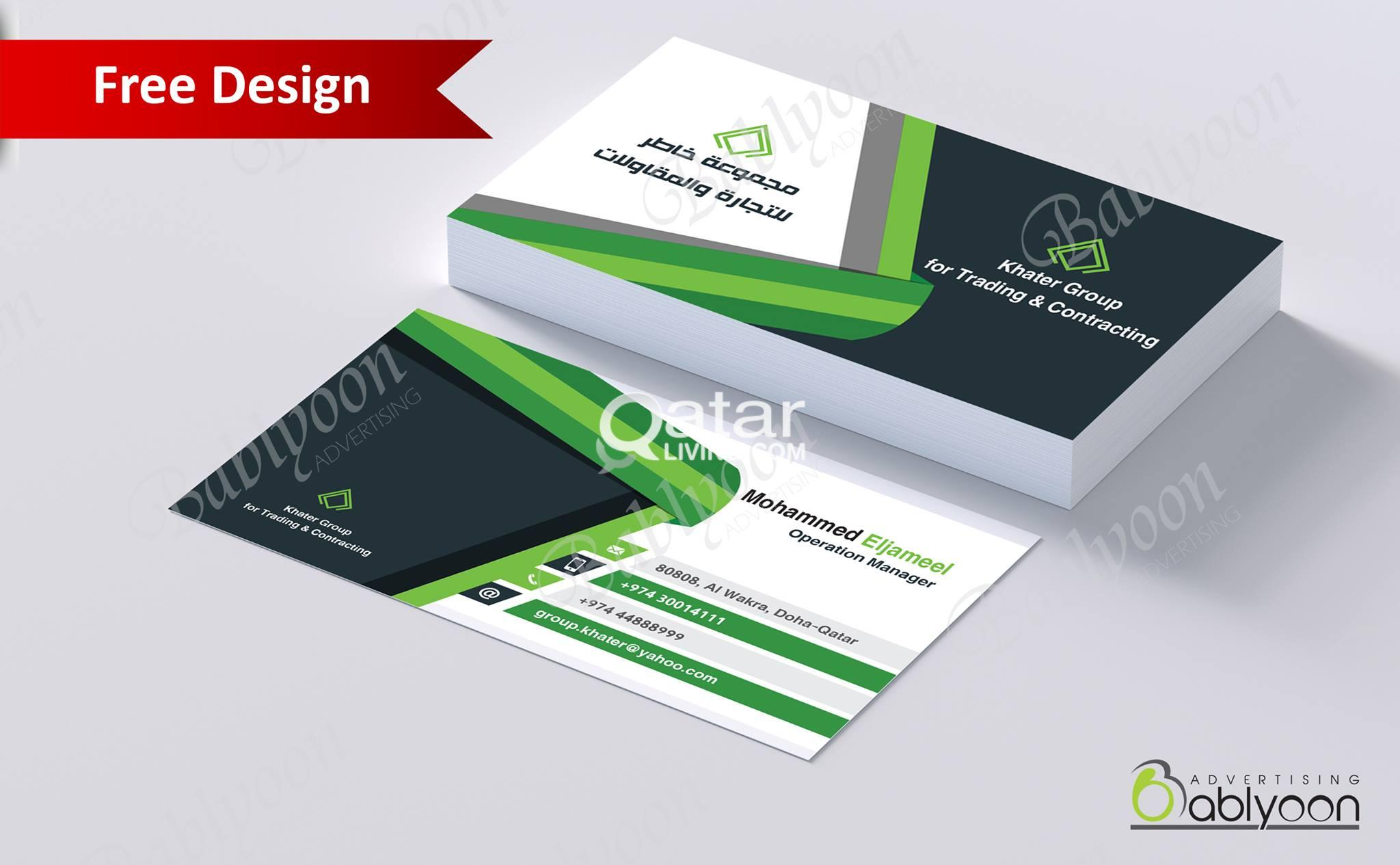 Business card printing within 15 minutes qatar living title title title title title title title information free design for business card reheart Choice Image