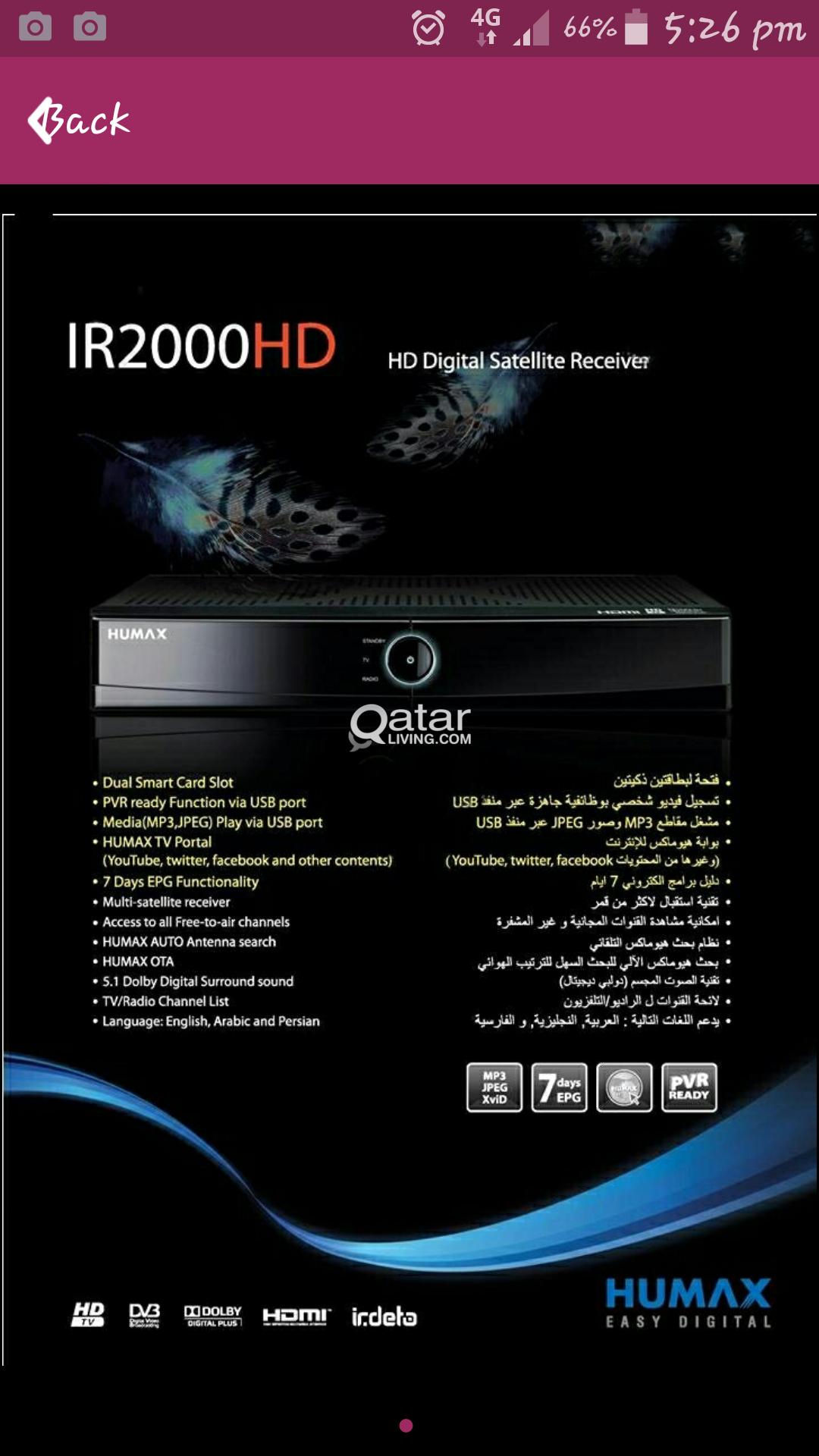 Humax IR2000 HD receiver | Qatar Living