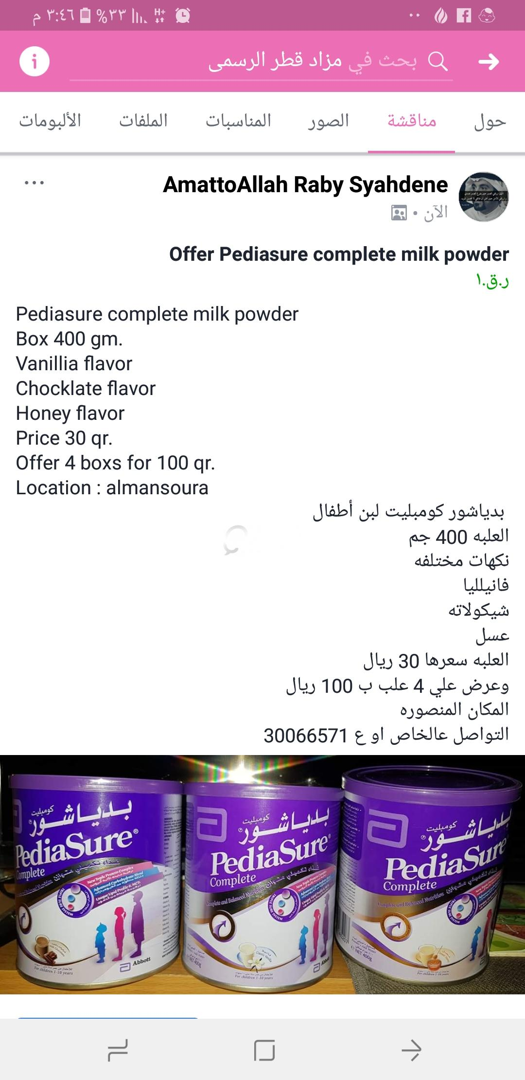 big offer fo pediasure complete milk