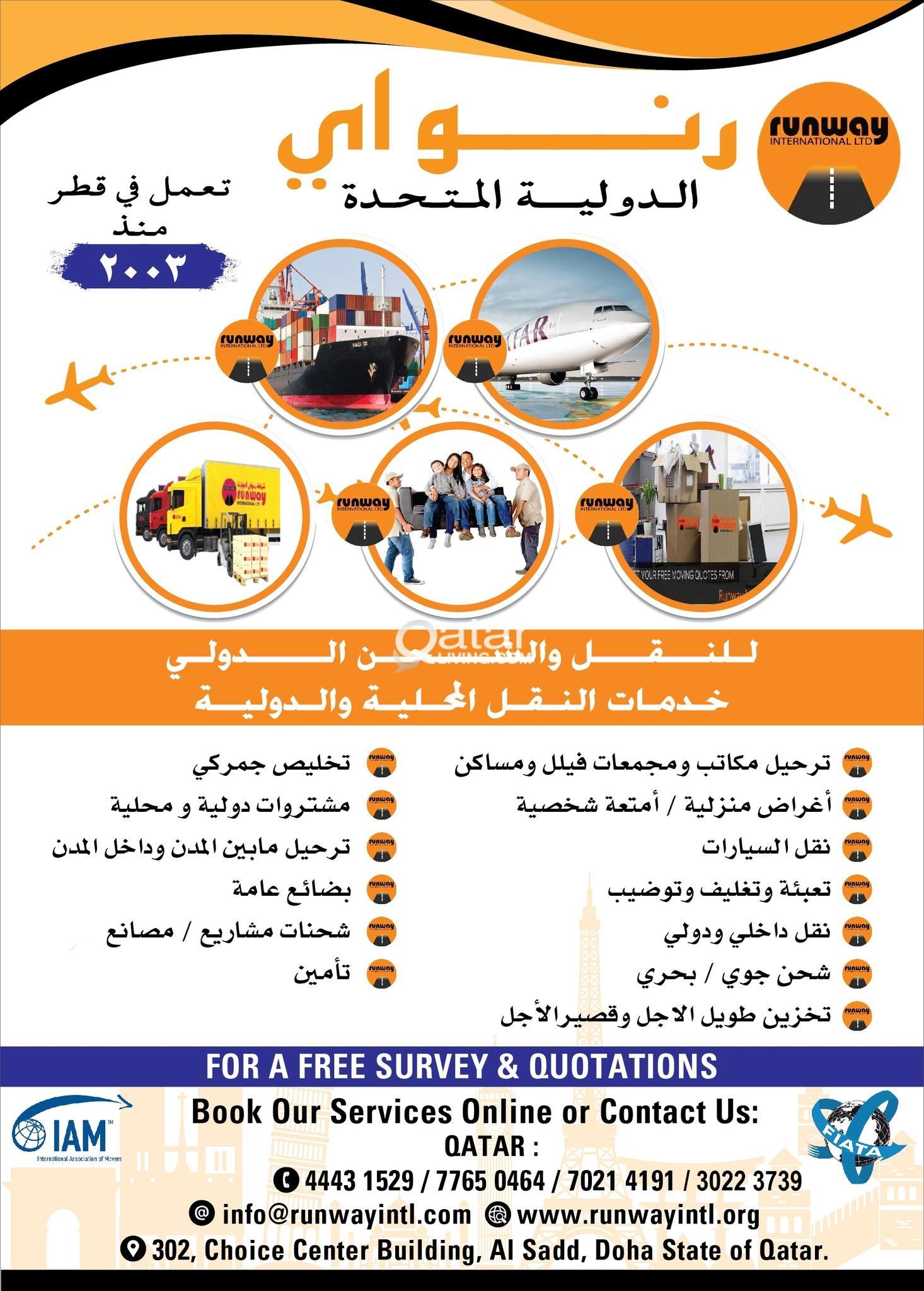 RUNWAY INTERNATIONAL - FREIGHT FORWARDERS & MOVERS | Qatar Living