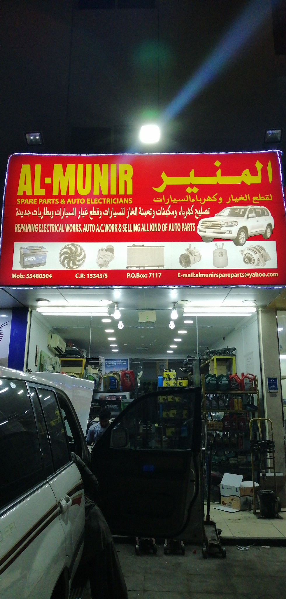 , Car AC Compressors, Alternators, Starters,