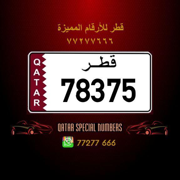 78375 Special Registered Number