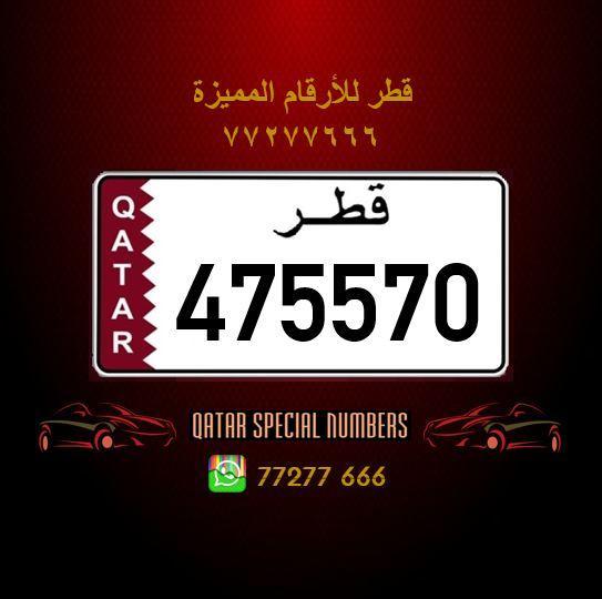 475570 Special Registered Number