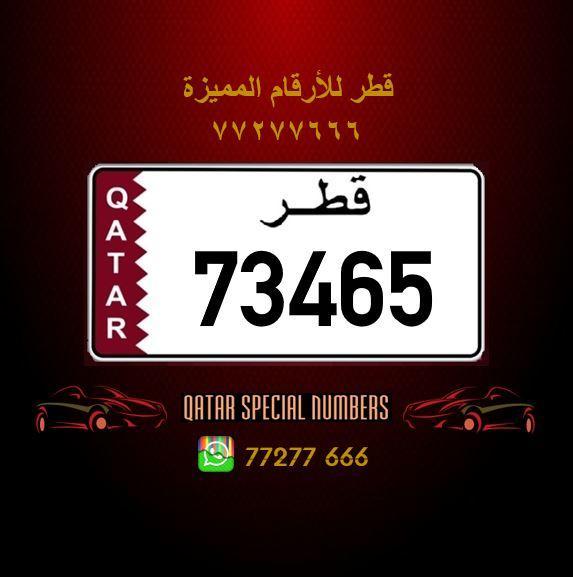 73465 Special Registered Number