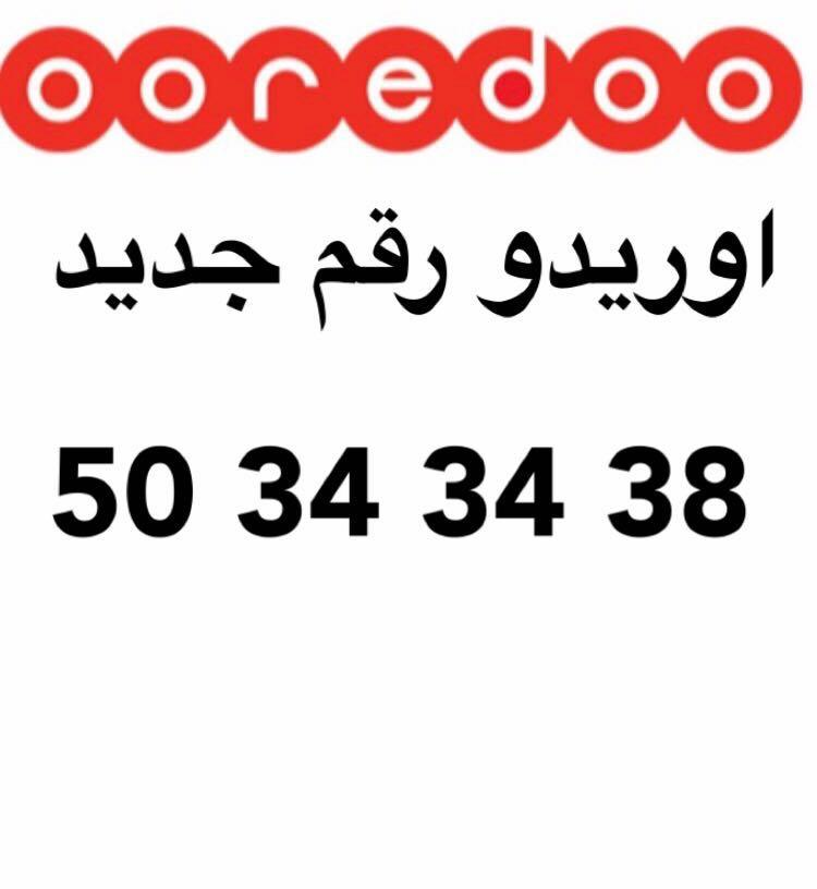 New Ooredoo Number 50343438