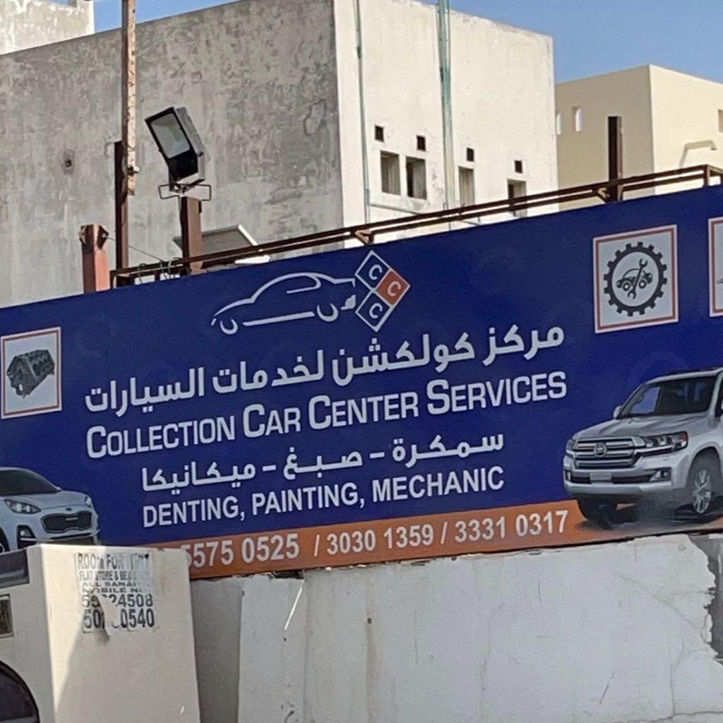Collection Car Center Services