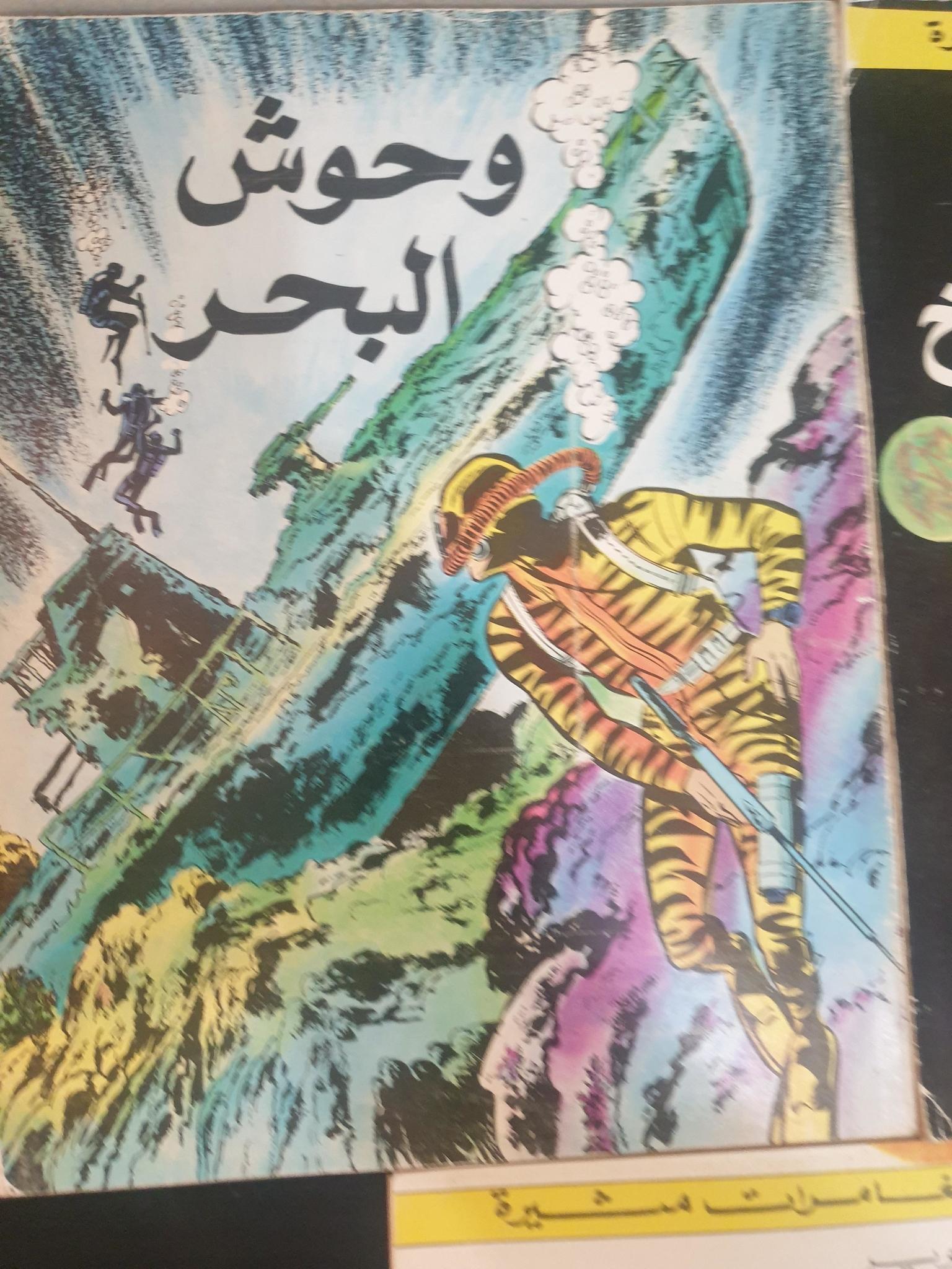 Dan Cooper Comics Arabic - Mint Condition