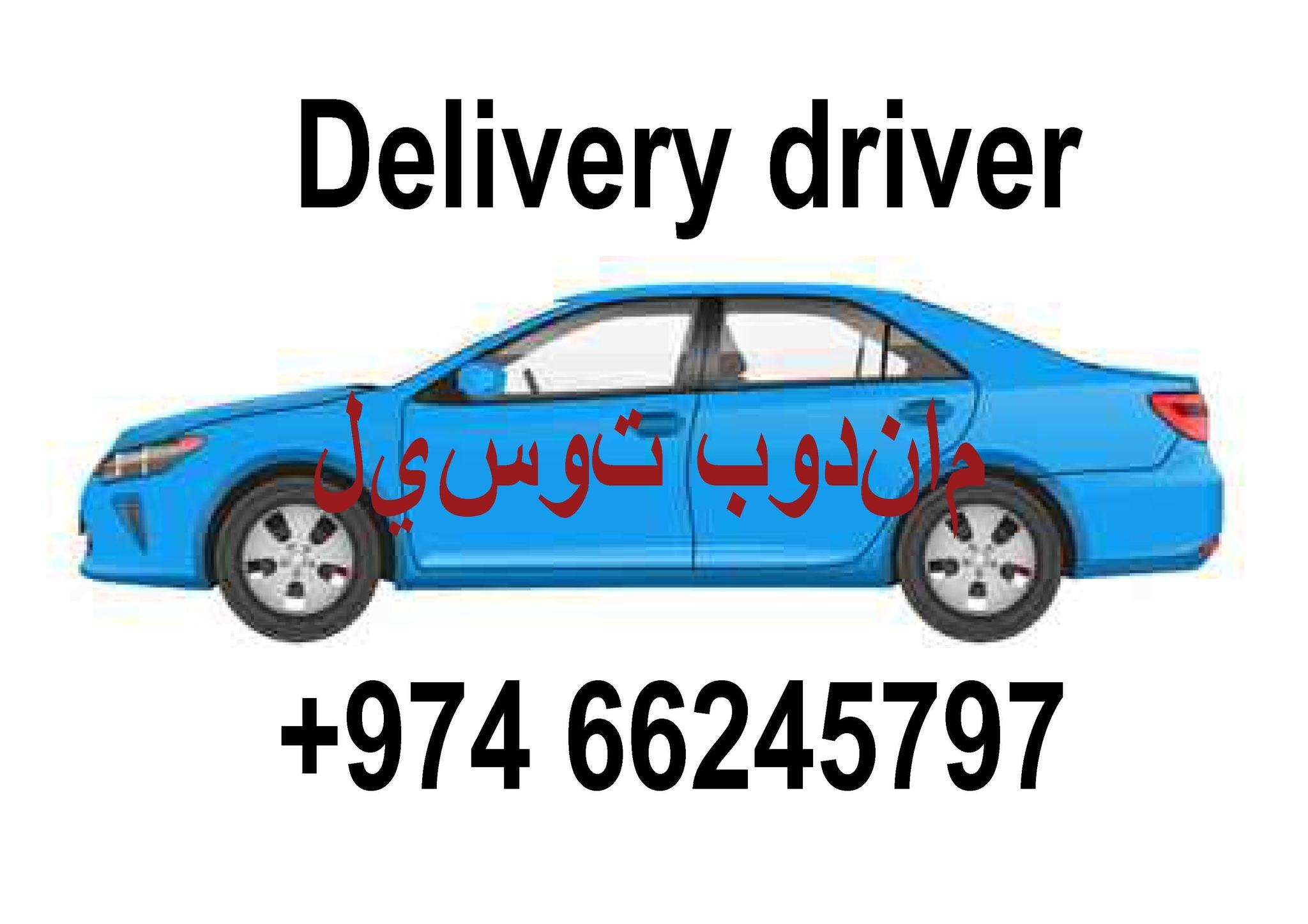 Mandhup/Thouseel  Delivery services call 66245797