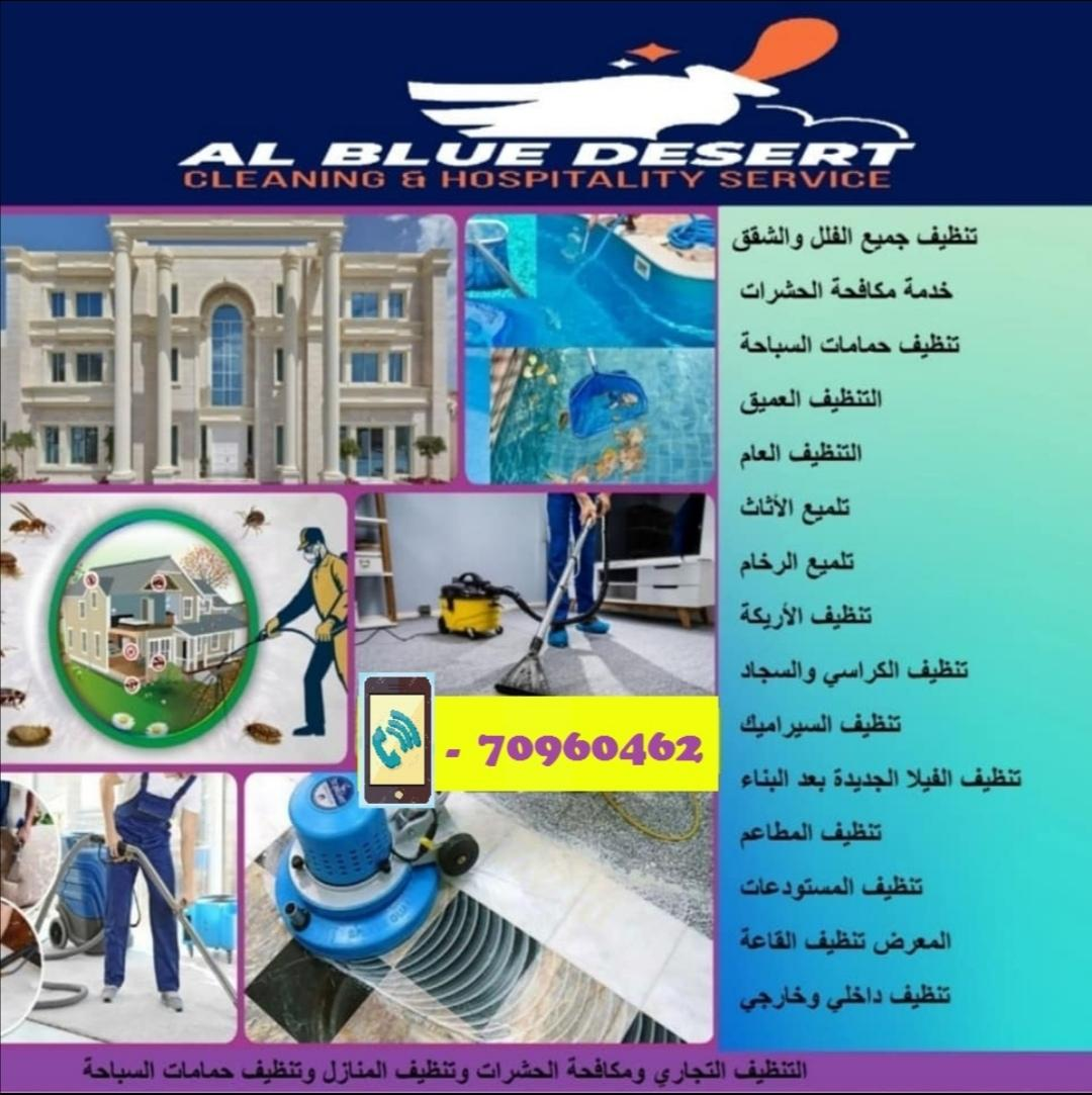 Call us - 70960462 Commercial Cleaning, Pest Contr