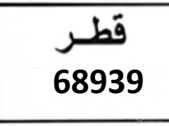 Car Plate number 68939 for sale
