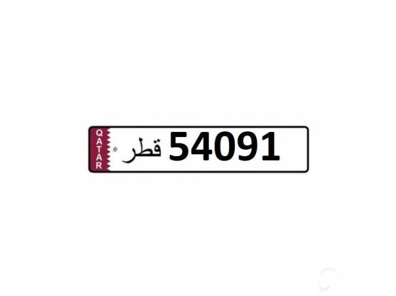 Very special VIP 5 DIGIT PLATE NUMBER- 54091