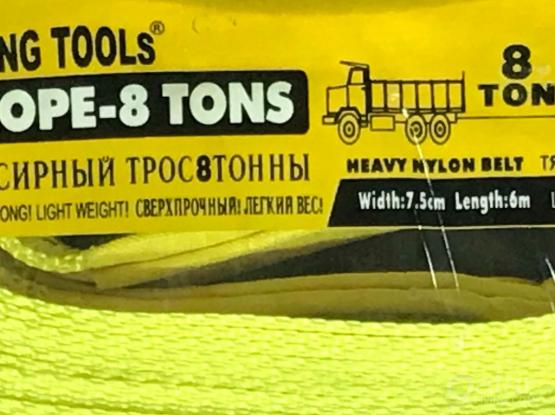 Recovery Rope 6M -8Ton Capacity