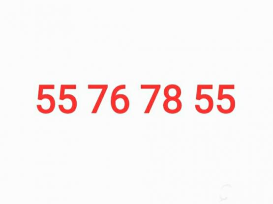 55 76 78 55 // Ooredoo Hala Prepaid Special number