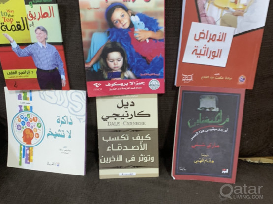 Collection Of Arabic Books